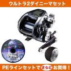 フォースマスター 3000XP 03704  4号-400m ウルトラ2ダイニーマセット 電動リール シマノ