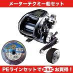 フォースマスター 3000XP 03704  PE6号-300m テクミー船セット 電動リール シマノ