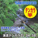 渓流テンカラZL 34-38  34644 シマノ