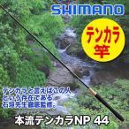 本流テンカラNP 44 36663 シマノ