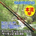 スーパーゲームスペシャル サーモンZP 83-89  36704* シマノ
