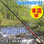 スーパーゲーム ベイシス サーモン NP 83 37964  シマノ