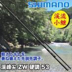 2018NEW 渓流竿 渓峰尖(けいほうせん)ZW  硬調 53  37971 シマノ