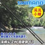 2018NEW 渓流竿 渓峰尖(けいほうせん)ZW  超硬調 61 37976 シマノ