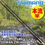 シマノ スーパーゲーム スペシャル GOWAN ZW HHH86-92