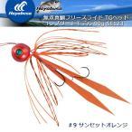 無双真鯛フリースライド TGヘッド コンプリートモデル 90g SE123 #9 サンセットオレンジ ハヤブサ