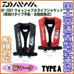 DF-2007 ウォッシャブルライフジャケット(肩掛けタイプ手動・自動膨脹式) ダイワ