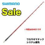 ワカサギマチック システム穂先/SH01/SH02/SH03/SH04/SH05/SHS01/SHS00 シマノ