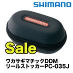 ワカサギマチックDDMリールストッカーPC-035J (シマノ)