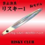 禁止漁具 リスキー1 鉛モデル 170g シルバーホログローヘッド リスキークラブ