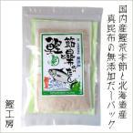 塩・化学調味料無添加 鰹節と昆布のだしパック 10g×10パック(国内産、天然だし、削り節、北海道産昆布、鰹工房)