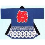 祭り・はっぴ・半纏・半天(輪つなぎ柄)青・赤100