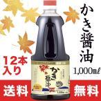 アサムラサキ かき醤油 1000ml(1L)×12本セット