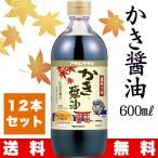 アサムラサキ かき醤油 600ml×12本