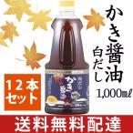 アサムラサキ  白だしかき醤油 1000ml×12本セット