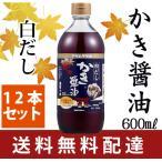 アサムラサキ 白だし かき醤油 600ml × 12本 セット