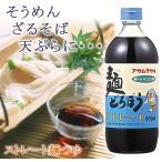 アサムラサキ 麺どろぼう ストレート 600ml