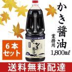 アサムラサキ かき醤油 1800ml(1.8L)×6本  業務用