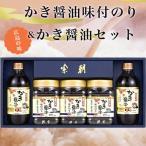 アサムラサキ かき醤油味付のり・かき醤油セット AN-30