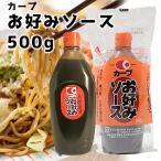 カープお好みソース 500g 【カープソース】【毛利醸造株式会社】【広島】