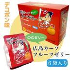 広島カープ フルーツゼリー デコポン 180g×6個 / つぶつぶ果肉入り / パウチ / 柑...