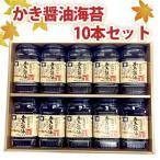 かき醤油 味付のり角10本【牡蠣醤油海苔】【広島のり】