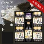 アサムラサキ かき醤油のり佃煮セット KT-30