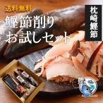 鰹節削り器 太郎&枕崎産鰹節(新さつま節)2本(470g〜500g)