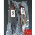 枕崎産鰹節(新さつま節)2本組【670g〜700g】