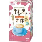 和光堂 牛乳屋さんのカフェインレス珈琲 8本入