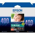 エプソン 写真用紙(光沢) L判 1冊(400枚)