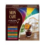 片岡物産 モンカフェ バラエティセブン 45袋
