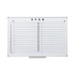 カウネット スチールホワイトボード月予定表 600×900_Ytwe
