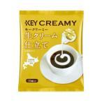 キーコーヒー クリーミーポーション生クリーム仕立て 15個入×4