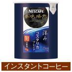 ショッピングネスカフェ ネスレ日本 ネスカフェ 香味焙煎 エコ&シス 深み 55g×3
