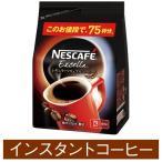 ショッピングネスカフェ ネスレ日本 ネスカフェ エクセラ 詰め替え用 袋150g×12