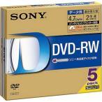 ソニー DVD−RW 2倍速 インクジェット対応 5枚P