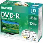 日立マクセル DVD−R録画用 16倍速 IJ対応 10枚P