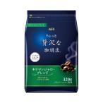 マキシム ちょっと贅沢な珈琲店 レギュラーコーヒー キリマンジャロブレンド 320g 3パックセット