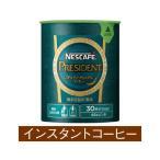 ネスレ日本 ネスカフェプレジデント エコ&システム 60g×3