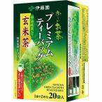 伊藤園 プレミアムティーバッグ宇治抹茶入り玄米茶20袋×3
