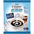 キーコーヒー キーコーヒー クリーミーポーション 低脂肪 4.5ml×18個