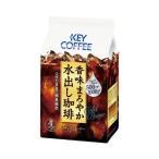 キーコーヒー 香味まろやか水出し珈琲 4P