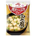 味の素 具たっぷり味噌汁 豆腐 10袋