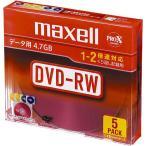マクセル データ用 DVD-RW 4.7GB カラー 5枚 5枚