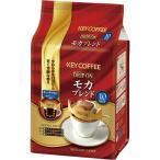 キーコーヒー ドリップオン モカブレンド 10杯分×6