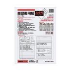 コクヨ 履歴書用紙 A4 大型封筒付 JIS様式例準拠