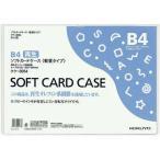 コクヨ ソフトカードケース(環境対応)軟質B4