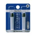 シヤチハタ 簿記スタンパー補充インキXLR−9 藍