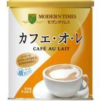 日本ヒルスコーヒー モダンタイムス カフェ・オ・レ 420g
